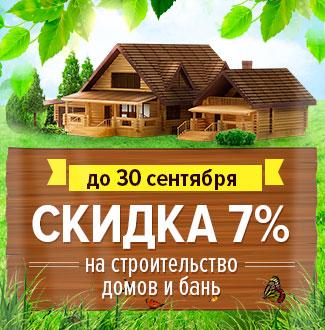 Закажите проект дома в сентябре со скидкой в 10%