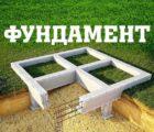 строительство фундаментов в Калуге